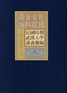 民国時期武漢大学講義彙編  全34冊