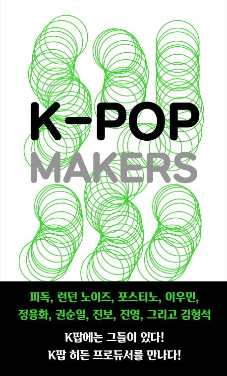 Kポップメイカーズ(韓国本)
