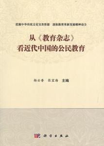 叢教育雑誌看近代中国的公民教育