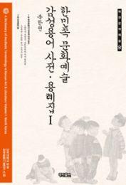 韓民俗文化芸術感性用語辞典 用例集1(韓国本)