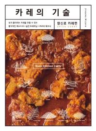 スパイスカレーを作る(韓国本)