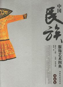 中国民族服飾芸術図典-満族巻