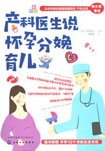 産科医生説懐孕分娩育児(この1冊であんしん はじめての妊娠・出産事典)