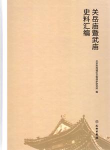 関岳廟暨武廟史料彙編