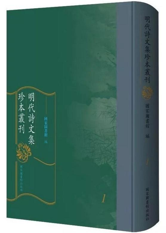明代詩文集珍本叢刊  全240冊
