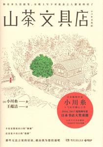 山茶文具店(ツバキ文具店)