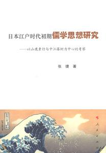 日本江戸時代初期儒学思想研究:以山鹿素行与中江藤樹為中心的考察