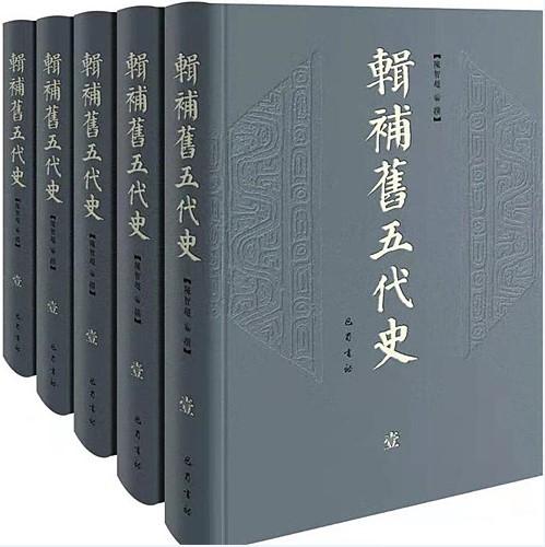 輯補旧五代史  全10冊
