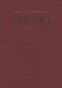 中国真菌志  第54巻馬勃目  馬勃科,栓皮馬勃科