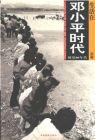 ◆生活在鄧小平時代  上下巻