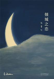傾城之恋(精装典蔵版)
