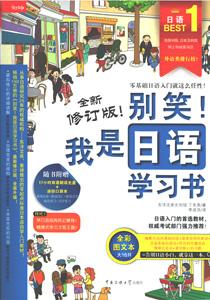 別笑!我是日語学習書(全新修訂版)