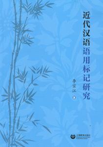 近代漢語語用標記研究