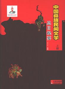 中国彝族民間文学総目提要  上下冊
