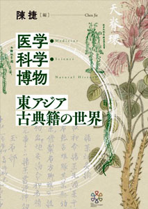【和書】医学・科学・博物-東アジアの古典籍の世界