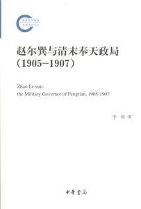 趙爾巽与清末奉天政局(1905-1907)
