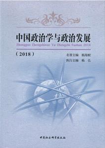 中国政治学与政治発展(2018)