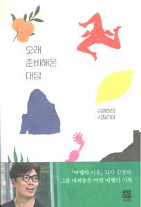 長く準備してきた返事 キムヨンハのシチリア(韓国本)