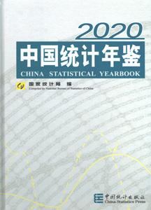中国統計年鑑(2020)(漢英対照)