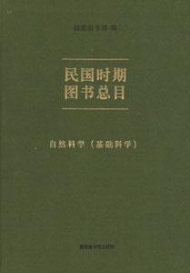 民国時期図書総目-自然科学:基礎科学