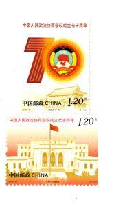 【切手】2019-20 中国人民政治協商会議成立70年(2種)