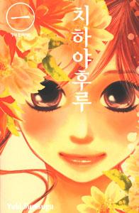 ちはやふる 全28巻(韓国本)