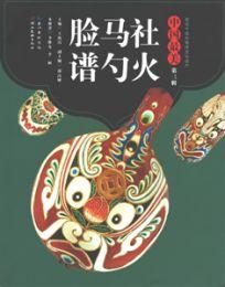 中国最美社火馬勺臉譜