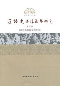 漢語史与漢蔵語研究  第5輯