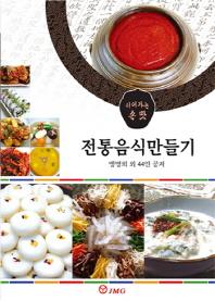 伝統料理の作り方(韓国本)