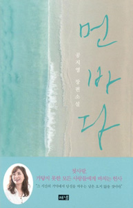 遠い海(韓国本)