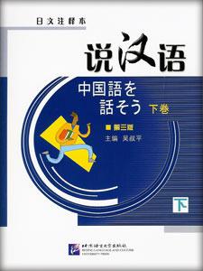 説漢語(日文注釈本)[第3版]下冊