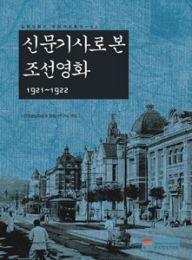 新聞記事で見た朝鮮映画1921-1922(韓国本)