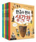 韓国史の手紙ワークブック 全5冊(韓国本)