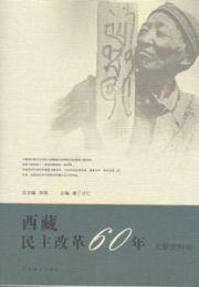 西蔵民主改革60年-文献資料巻