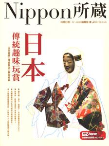 日本伝統趣味玩賞(附MP3)(繁日対照)
