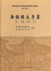 唐懿徳太子墓発掘報告