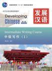 発展漢語-中級写作1(第2版)