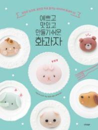 初めて作るかわいい練りきり和菓-最初は目で、甘味は舌で楽しむ練りきり(韓国本)