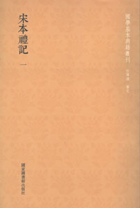 宋本礼記  全4冊