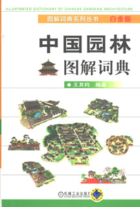 中国園林図解詞典(白金版)(第2版)