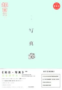 知日  第16期  写真(第2版)