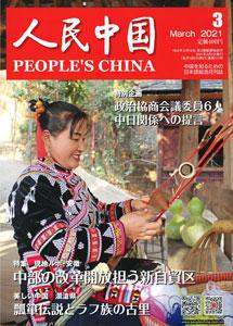 【和書】 人民中国(日文)2021年3月号