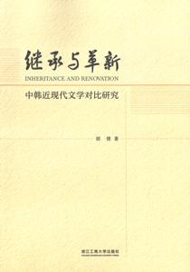 継承与革新:中韓近代文学対比研究