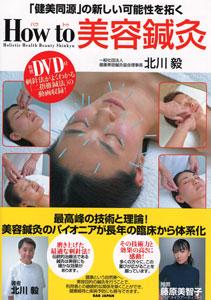 【和書】How to 美容鍼灸―健美同源の新しい可能性を拓く(付録DVD1枚)