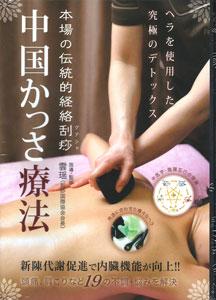 【和書】中国かっさ療法(DVD1枚)