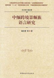 中緬跨境景頗族語言研究