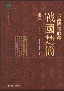 上海博物館蔵戦国楚簡集釈 全10冊