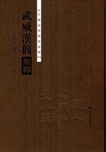 武威漢簡集釈
