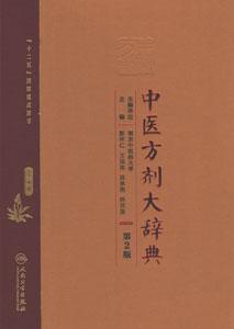 中医方剤大辞典(第2版)第7冊