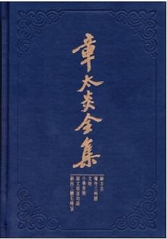 章太炎全集  全17巻20冊